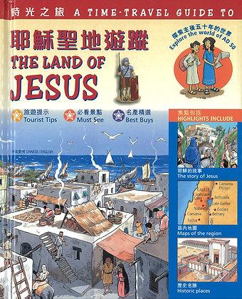 時光之旅:耶穌聖地遊蹤