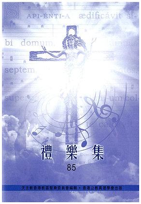 禮樂集(85)
