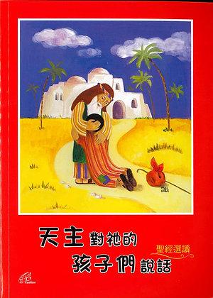 天主對祂的孩子們說話(聖經選讀)