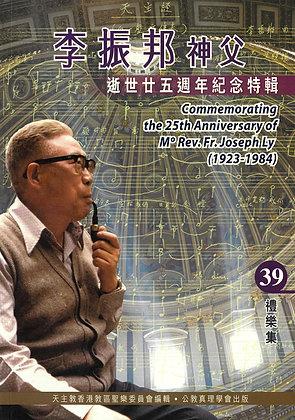 禮樂集(39)--李振邦神父逝世廿五週年紀念特輯