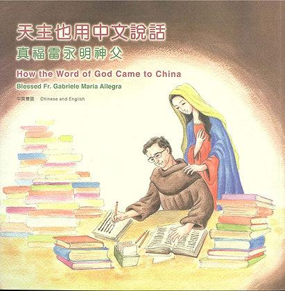 天主也用中文說話 — 真福雷永明神父(中英雙語)