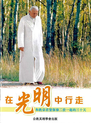 在光明中行走—和教宗若望保祿二世一起的三十天 / Walking in the Light – 30 Days with Pope John Paul II