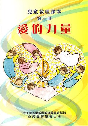 愛的力量(兒童教理課本)第3冊