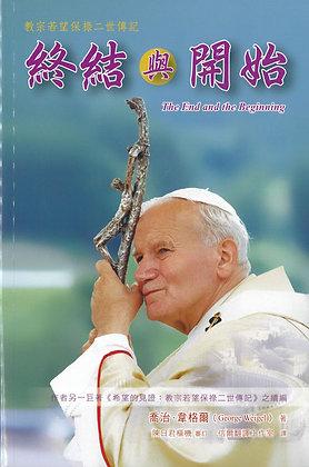 終結與開始 - 教宗若望保祿二世傳記