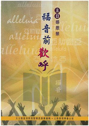 主日感恩祭--福音前歡呼(甲、乙、丙年)蔡詩亞作曲