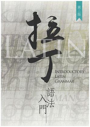 拉丁語法入門(第二版)