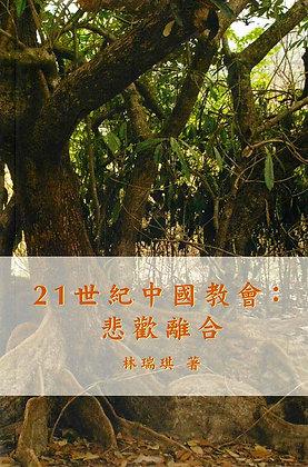 21世紀中國教會 — 悲歡離合