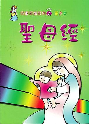 兒童祈禱系列(2)著色本 — 聖母經