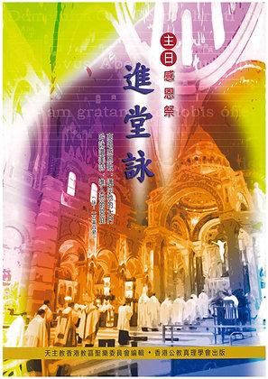 主日感恩祭進堂詠