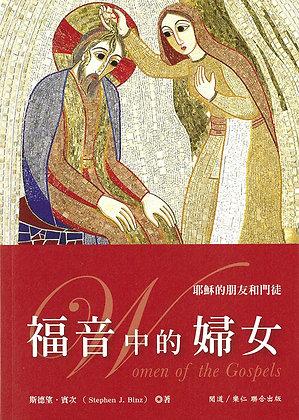 福音中的婦女 — 耶穌的朋友和門徒