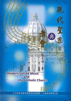 現代聖樂與教會
