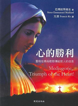 心的勝利 — 聖母在瑪裕歌耶傳給世人的信息
