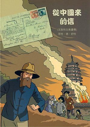 從中國來的信(文致和主教畫傳)哥特·德·舒特