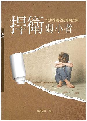 捍衛弱小者:兒少保護之防範與治療(神叢143)