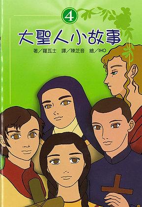 大聖人小故事(4)