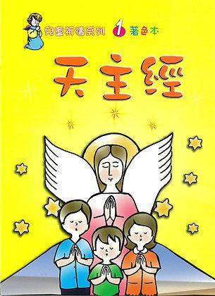 兒童祈禱系列(1)著色本 — 天主經