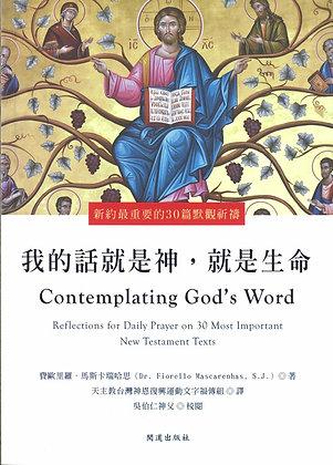 我的話就是神,就是生命 — 新約最重要的30 篇默觀祈禱