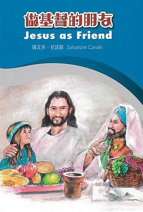 做基督的朋友