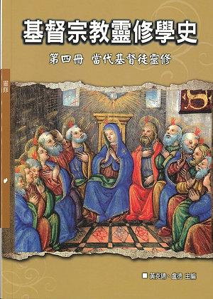 基督宗教靈修學史 第四冊 當代基督徒靈修