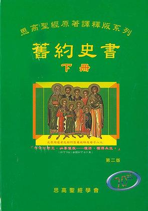 舊約史書(下冊)修訂譯釋版