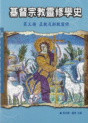 基督宗教靈修學史 第三冊 正教及新教靈修