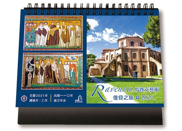 2021年REVENNA 馬賽克藝術站立式桌曆 + 信仰之旅
