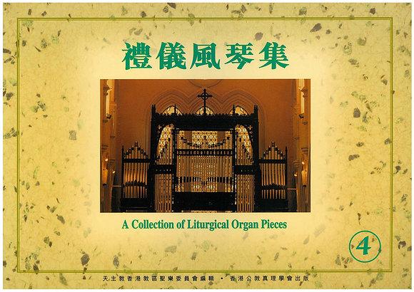 禮儀風琴集(4)