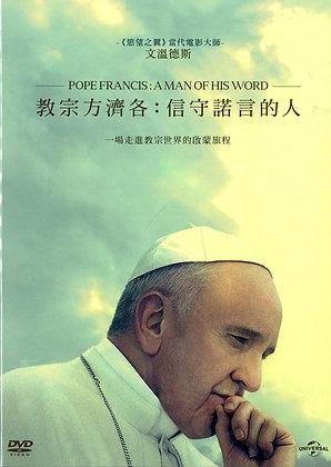 教宗方濟各:信守諾言的人 (DVD)
