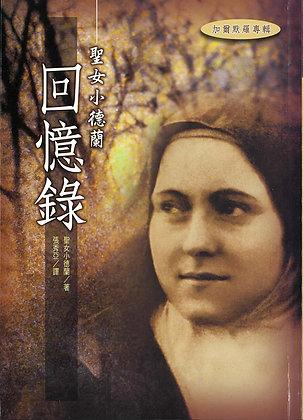 聖女小德蘭回憶錄(加爾默羅專輯)