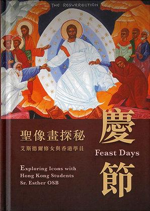 聖像畫探秘 - 慶節‧艾斯德爾修女與香港學員
