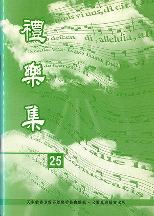 禮樂集(25)