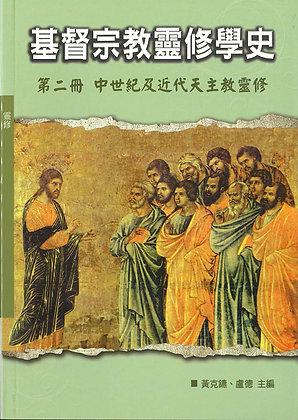 基督宗教靈修學史 第二冊 中世紀及近代天主教靈修