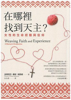 在哪裡找到天主?— 女性的生命經驗與信仰