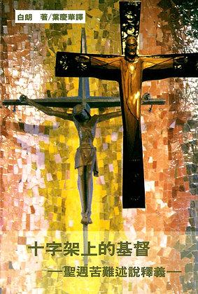 十字架上的基督--聖週苦難述說釋義