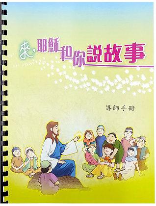 來,耶穌和你說故事(導師手冊)