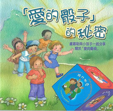 「愛的骰子」的秘密 —盧嘉勒與小孩子一起分享關於「愛的藝術」