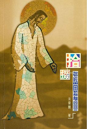 拾掇--福音拼圖 / Gathering the Fragments - A Gospel Mosaic