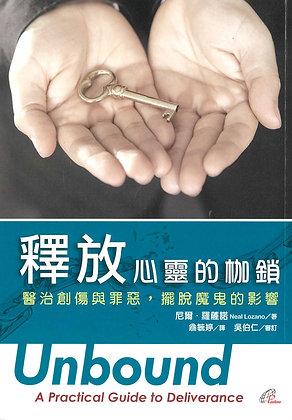 釋放心靈的枷鎖:醫治創傷與罪惡,擺脫魔鬼的影響