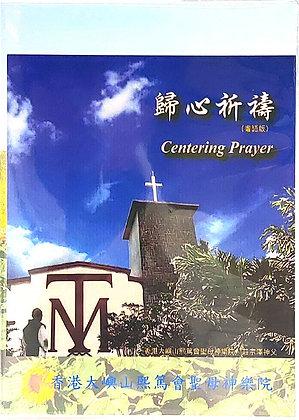 歸心祈禱(粵語CD)