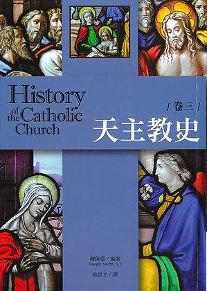 天主教史(卷三)