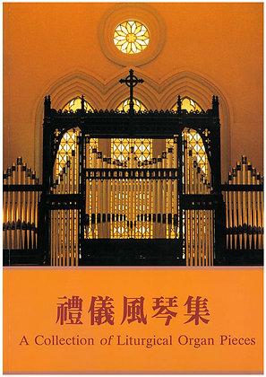 禮儀風琴集(1)