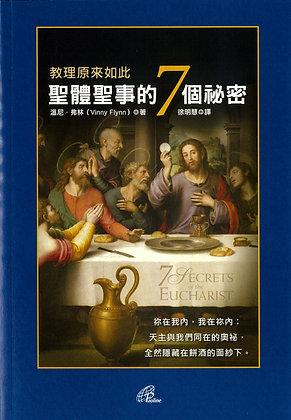 教理原來如此 — 聖體聖事的7個祕密
