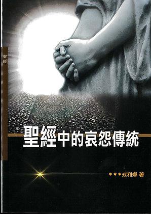 聖經中的哀怨傳統(神叢140)