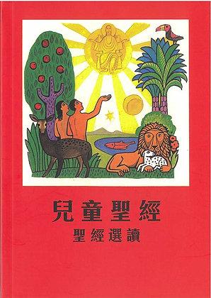 兒童聖經(聖經選讀)