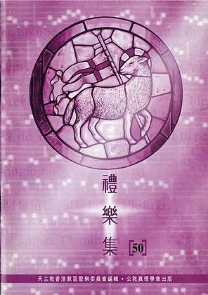 禮樂集(50)