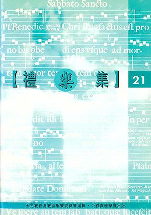 禮樂集(21)