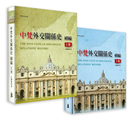 中梵外交關係史續編(上/下冊)精裝 THE SINO-VATICAN DIPLOMATIC RELATIONS' HISTORY