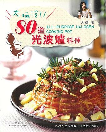 ALL-PURPOSE HALOGEN COOKING POT/大晒冷﹗80道光波爐料理