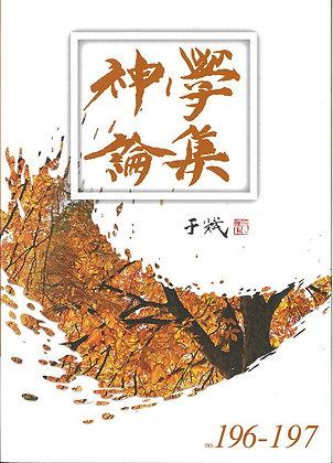 神學論集(196-197)輔神在台五十週年