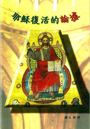 耶穌復活的論據 / Evidence for the Resurrection